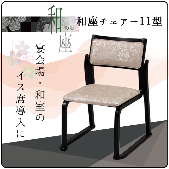 和座チェア11型 和風椅子 ネット限定品 木製 軽量 スタッキング 肘無し 畳に優しい 料亭・旅館で大好評 完成品 送料無料