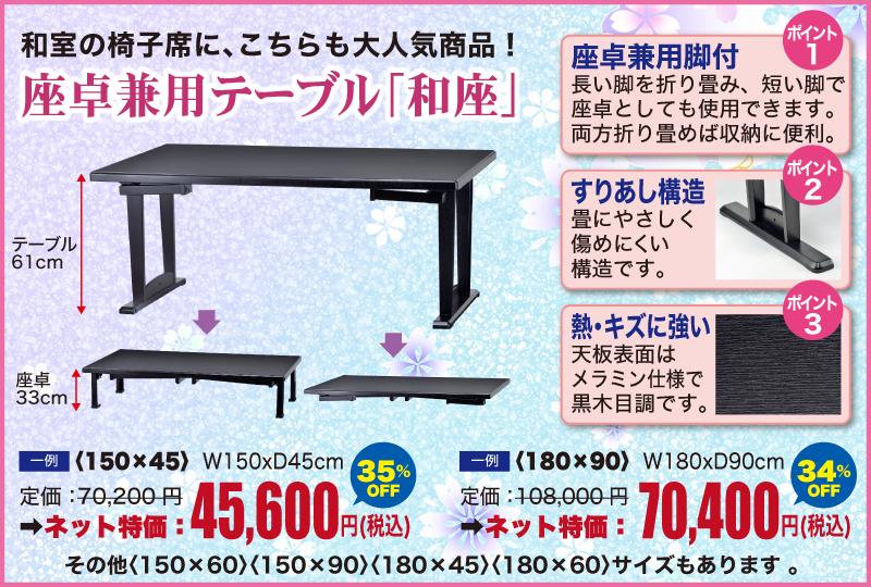 和風椅子に合わせた座卓兼用テーブルもございます
