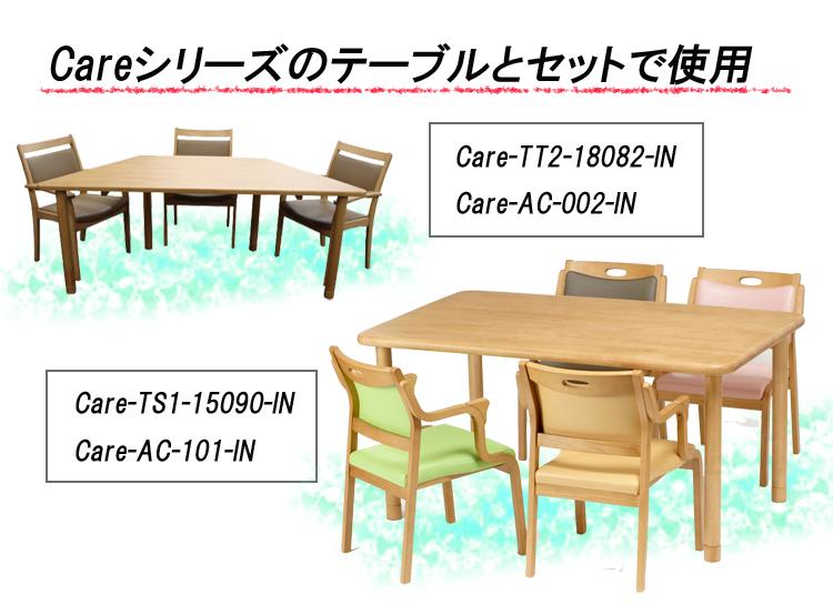 テーブルとセットで使用