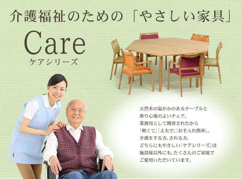 Careシリーズ