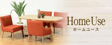 一般家庭向け椅子&テーブル