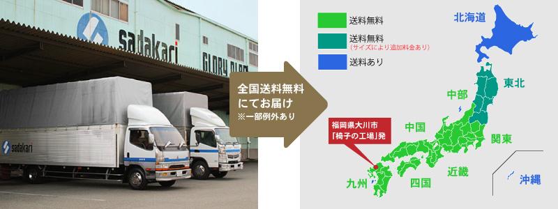 配送は北海道・沖縄・離島など、一部を除き全国無料でお届けします。