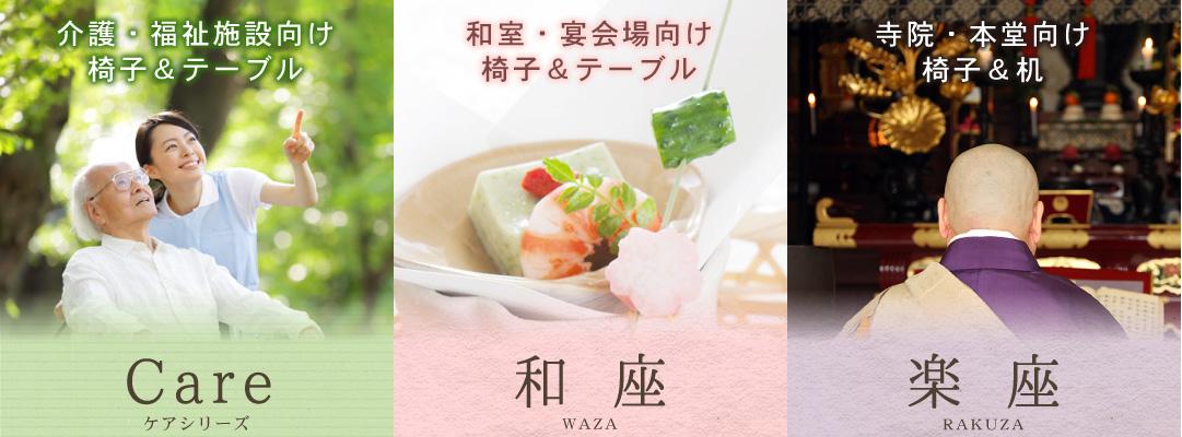 介護・福祉施設向けの「Care-ケア-」、飲食店・宴会場向けの「和座-waza-」、寺院・本堂向けの「楽座-rakuza-」