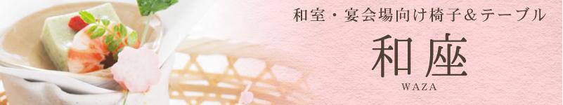 飲食店・宴会場向け~和座 waza~