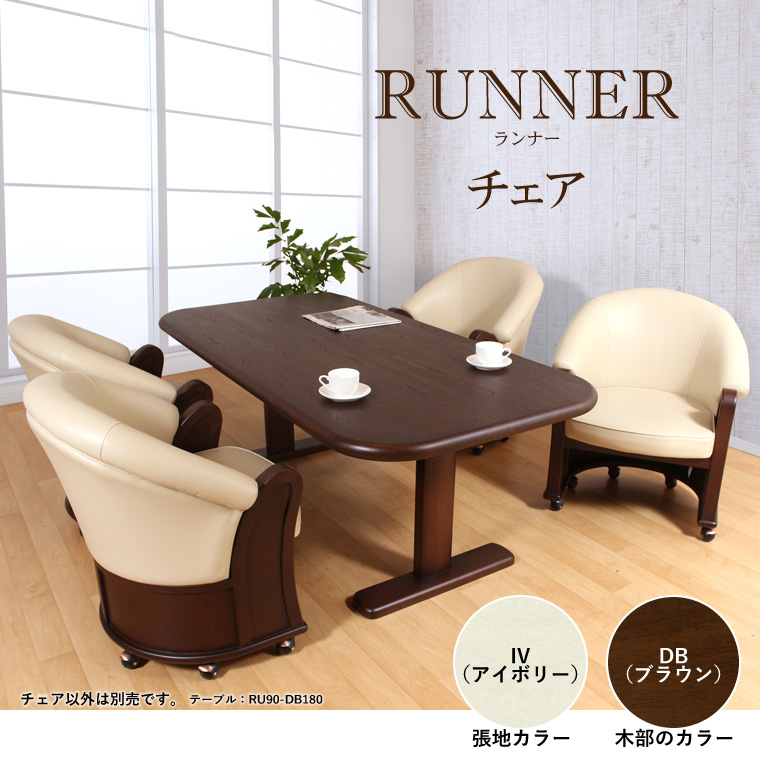 Runner-ランナー- ダイニングチェア 木製チェア リビング 応接室 キャスター付き ゆったり座面 ボリューム 完成品 送料無料
