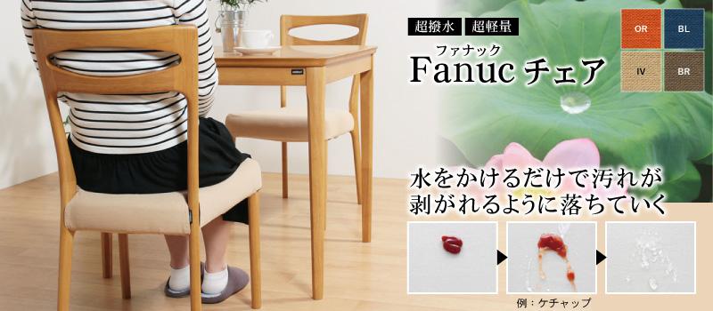 超撥水・軽量仕様 Fanuc-ファナック- チェア