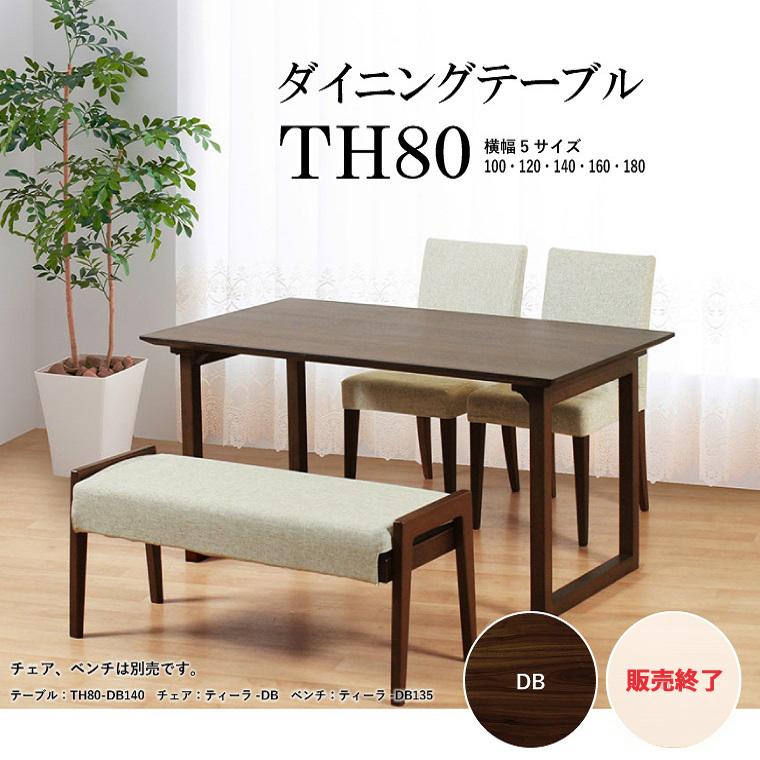 TH80 ダイニングテーブル