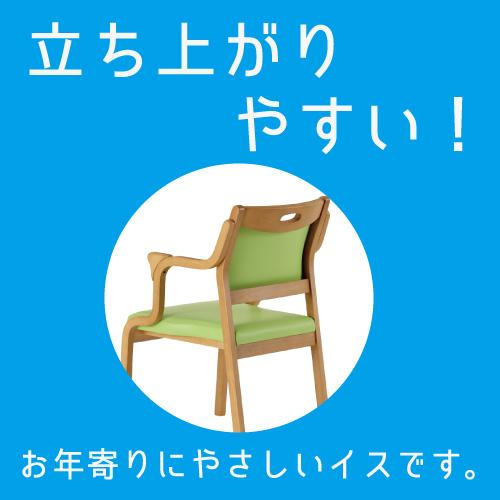 立ち上がりやすい椅子