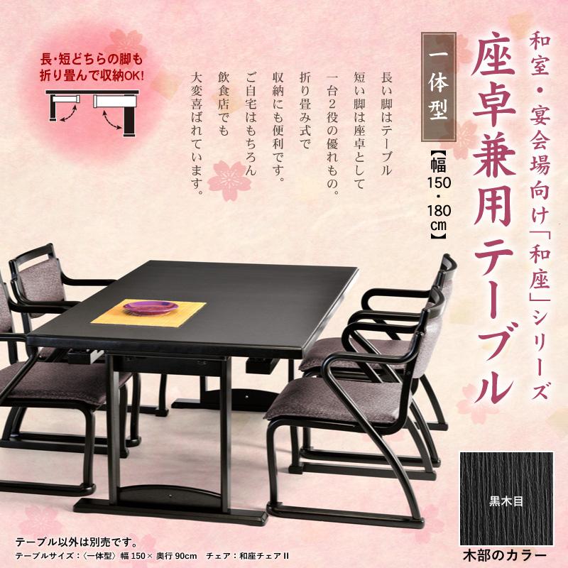 和座 座卓兼用テーブル 一体型 和風机 一台二役 天板6サイズ 座卓 和室 畳に優しい 料亭・旅館で大好評 組立て 送料無料