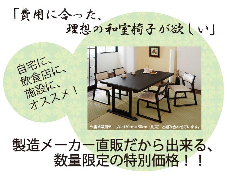 椅子製造メーカー直販の数量限定価格!!