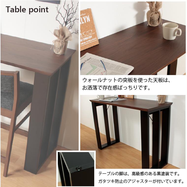 カウンターテーブルの特徴