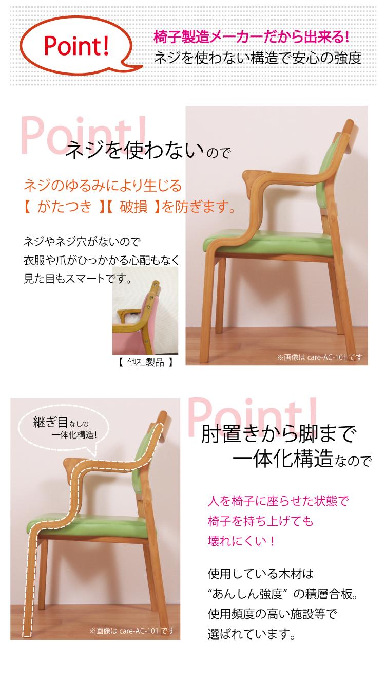 ポイント?椅子製造メーカーだから出来る、安心強度!