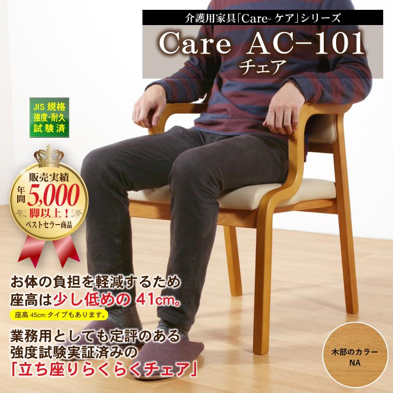 高齢者・介護施設向け「Care-AC-101-IN」ダイニングチェア