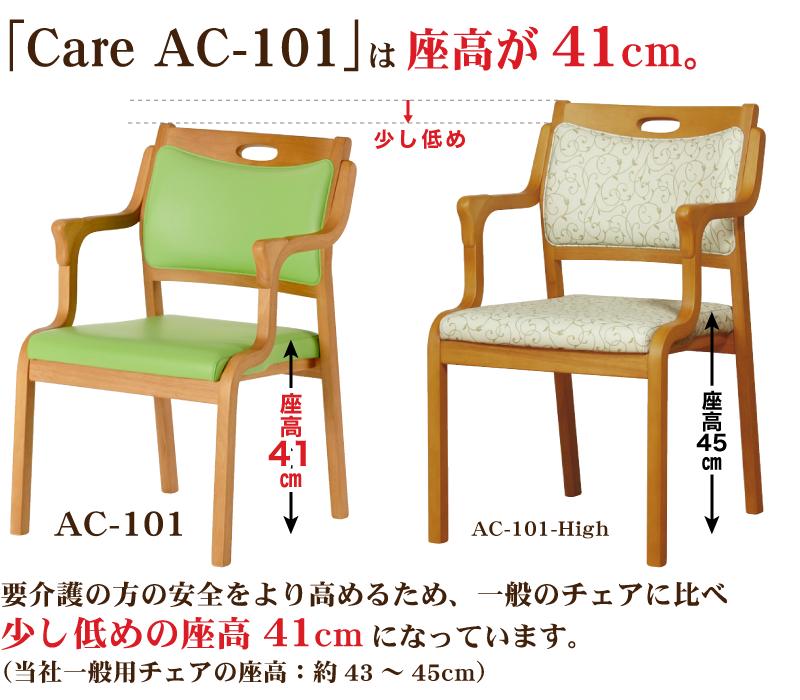 Care-AC-101は座面高41cm