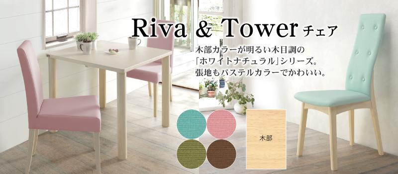 カラフルダイニング~Tower&Riva