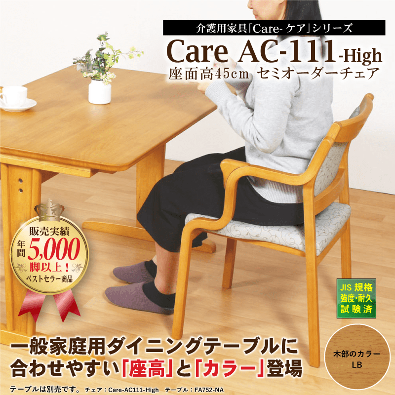 Care-AC-111-High ダイニングチェア セミオーダー 座面高45cm 木製 介護 高齢者 立ち上がりやすい 肘付き 全12色 完成品