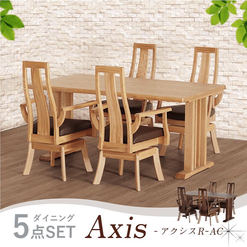 Axis ダイニングテーブルセット 5点セット 4人 テーブル 150x90cm 肘付き 座面回転 ハイバック タモ材 PVC 合皮 北欧 モダン 送料無料
