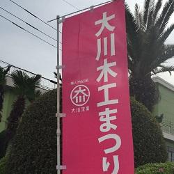 大川木工祭り