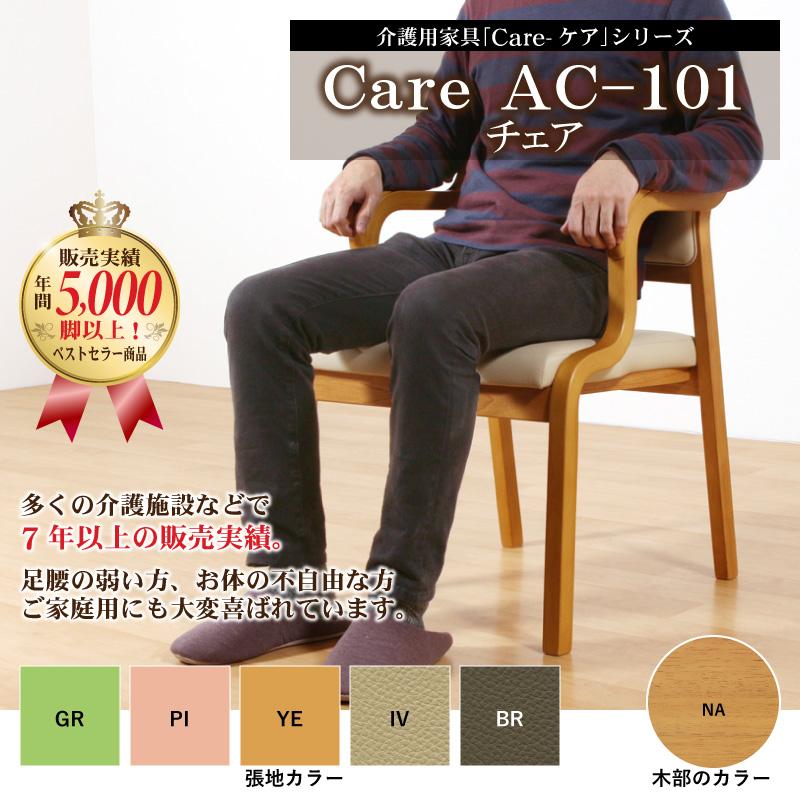 Care-AC-101-IN ダイニングチェア 木製 介護 高齢者 立ち上がりやすい 肘付き 全5色 年間5000脚以上ベストセラー