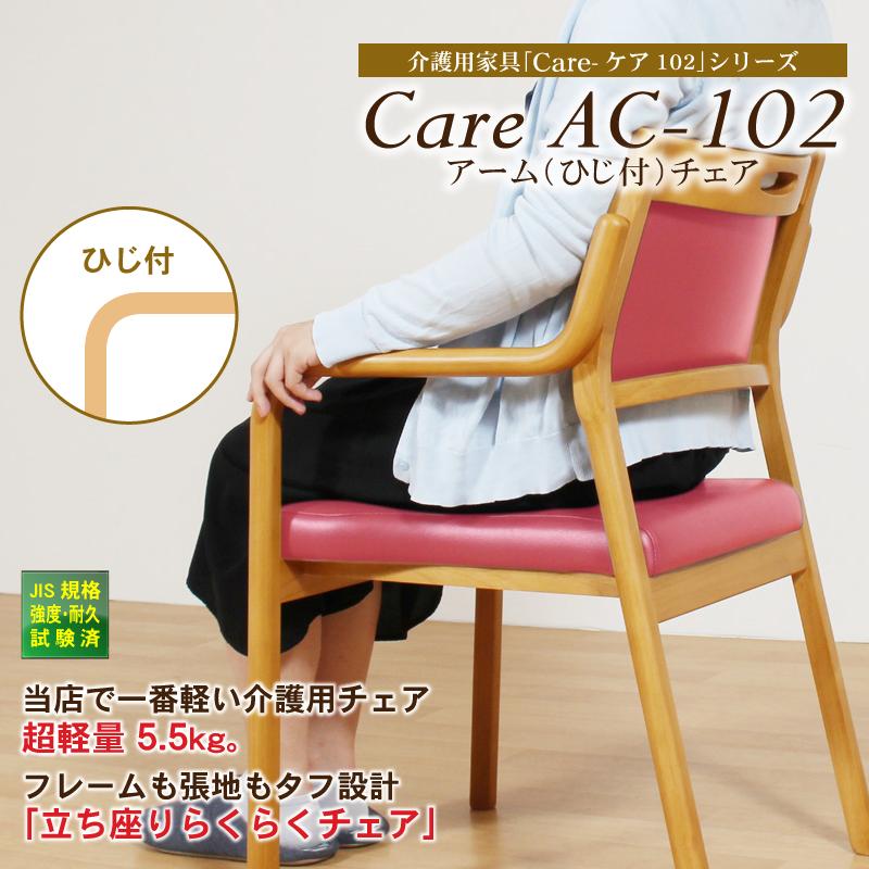 Care-AC-102-IN ダイニングチェア 肘付き アーム 木製 高齢者 介護 機能性張地 軽量 立ち上がり