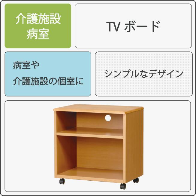 【CARE】 Care-TV-board 介護福祉施設・医療施設 居室家具 送料無料