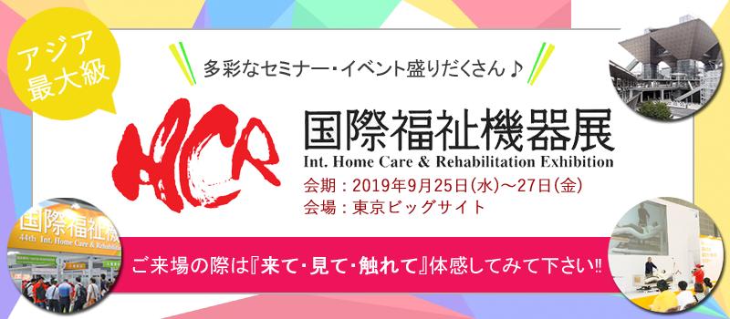 国際福祉機器展HCRに出店致します。