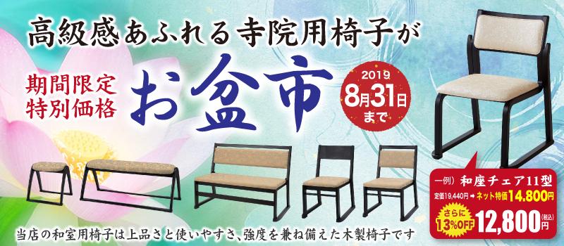 期間限定「お盆市」~寺院用椅子や和風机が限定特価に。