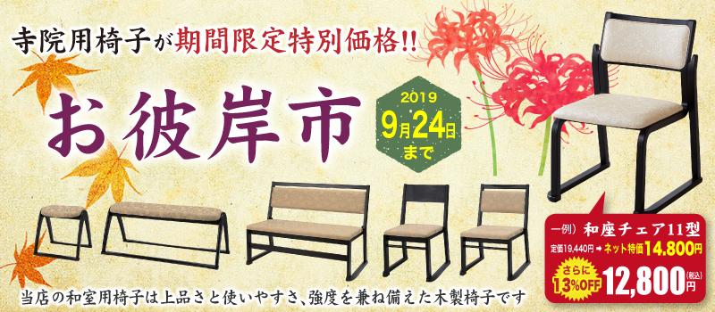期間限定「お彼岸市」~寺院用椅子や和風机が限定特価に。