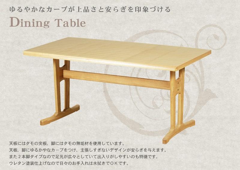 ダイニングテーブルについて