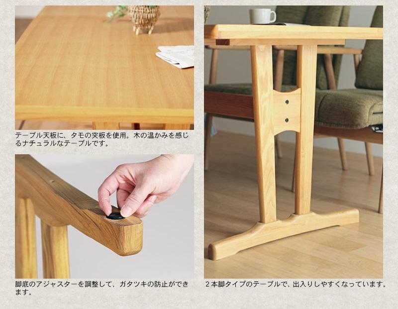 テーブルの特徴