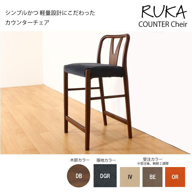 Ruka-ルカ- カウンターチェア 1脚入り 全4色 カバーリング 背もたれ 完成品