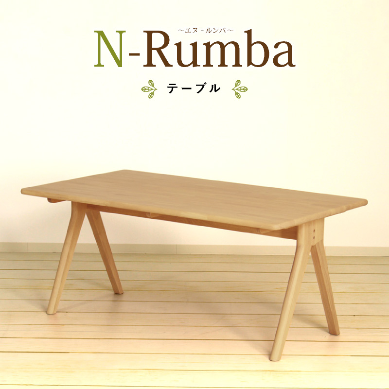N-Rumba ダイニングテーブル リビング 150cmx85cm 4人掛け 食卓テーブル 木製 組み立て 送料無料