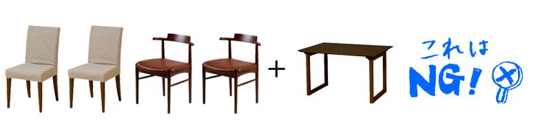 異なるチェアを合計4脚以上+テーブルを購入する場合