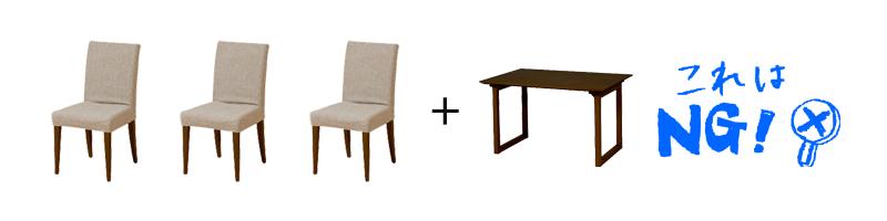 同じチェアを4脚未満+テーブルを購入する場合