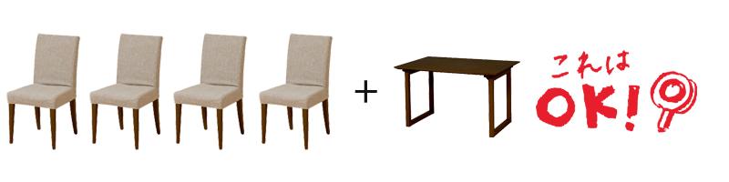 同じチェアを4脚以上(カラー・カバーが同じもの)+テーブルを購入する場合