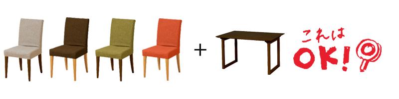 同じチェアを4脚以上(カラー・カバーが異なるもの)+テーブルを購入する場合