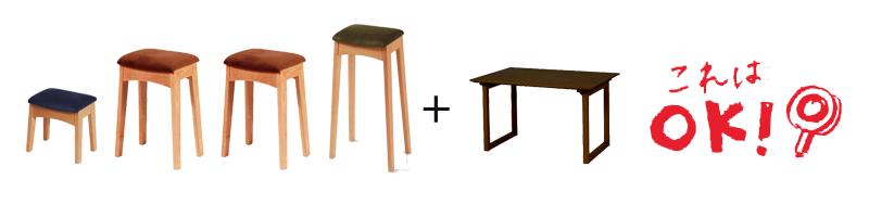 Uスツールを4脚以上(サイズ・カラーが異なるもの)+テーブルを購入する場合