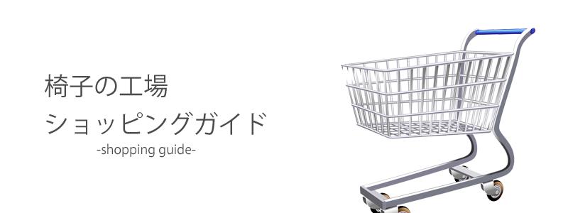 椅子の工場 ショッピングガイド