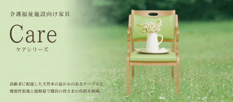高齢者・介護福祉施設向け椅子・テーブル-Careシリーズ-