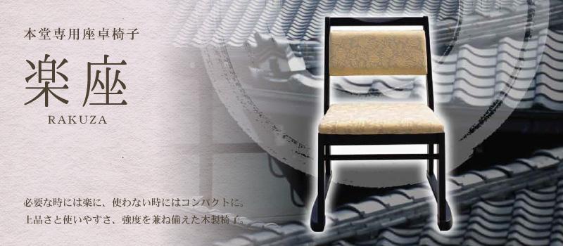 寺院・本堂向け和風椅子・テーブル