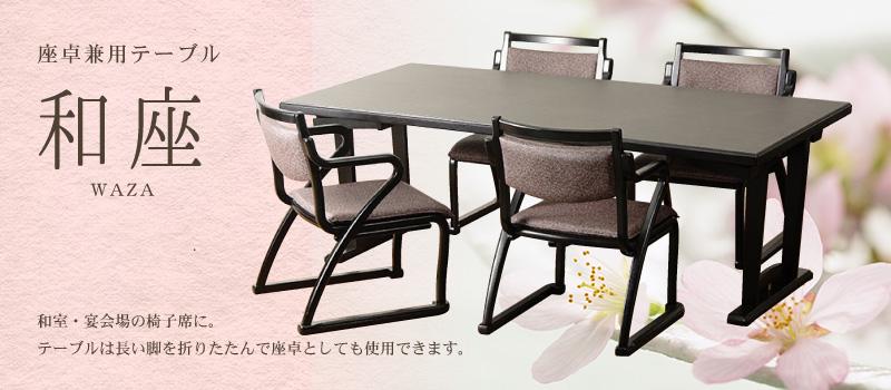 和室旅館・宴会場向け和風椅子・テーブル