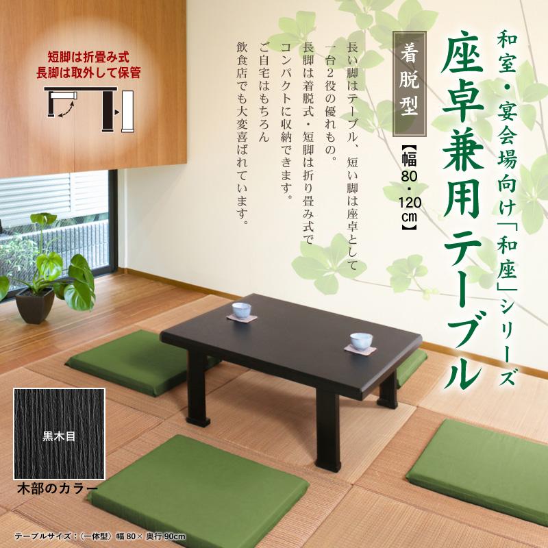 和座 座卓兼用テーブル-着脱型- 机 和風 和室 座卓 一台二役 旅館 宴会場 組立て