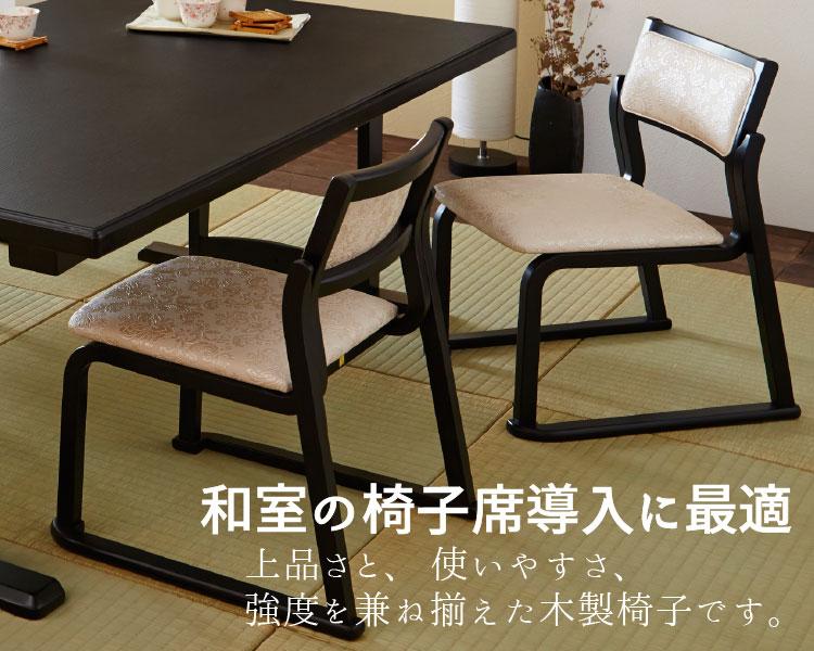 和室の椅子導入に最適! 和座チェア11型