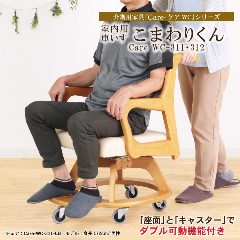 Care-311-WC こまわりくん 室内用車椅子 木製 椅子 高齢者 介護 介助 持ち手 キャスター 座面回転 フットレスト 2色 送料無料